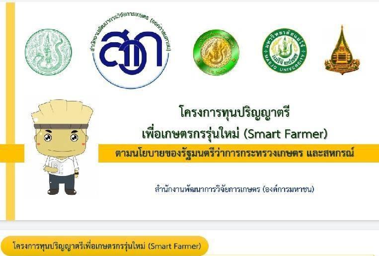 โครงการทุนปริญญาตรีเพื่อเกษตรกรรุ่นใหม่ (Smart Farmer) โดย สวก.
